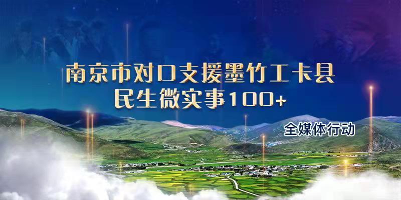 南京市对口支援墨竹工卡县民生微实事100+ 全媒体行动