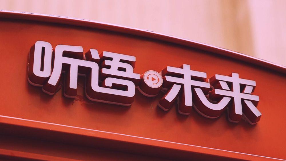 """""""听语·未来""""声音空间亮相党代会!说出你的心声 展望南京愿景"""