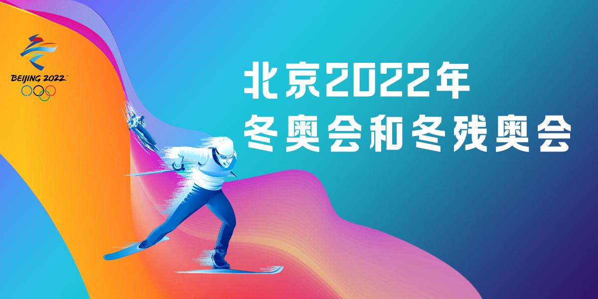 聚焦北京2022年冬奥会和冬残奥会