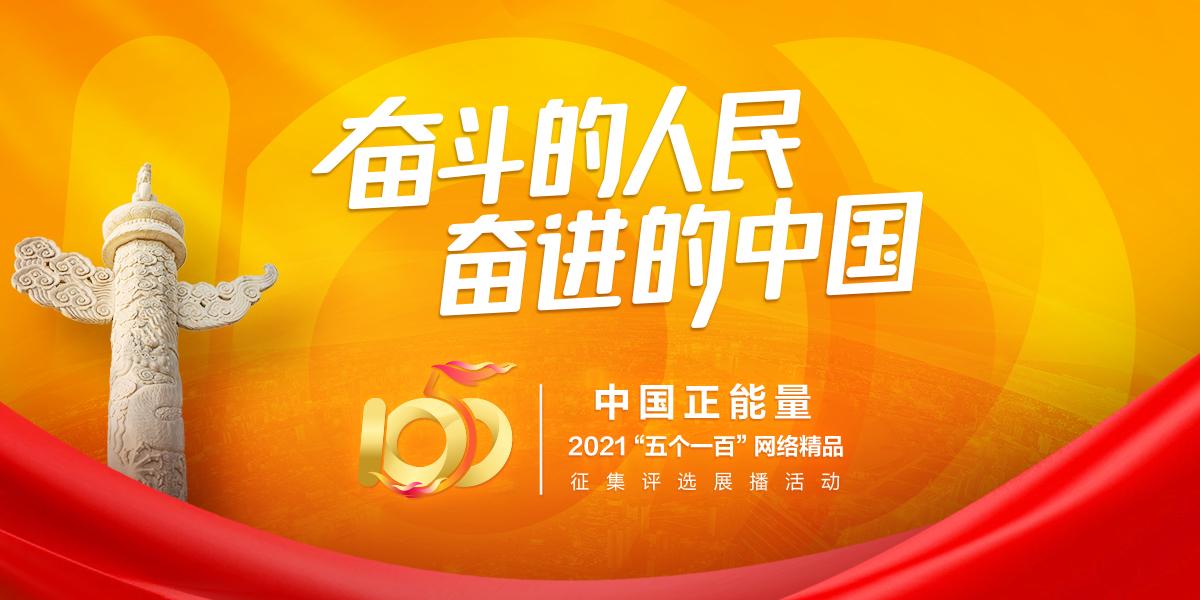 """2021中国正能量""""五个一百""""网络精品征集评选展播活动"""